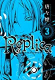 Replica 3巻 (コミックアヴァルス)