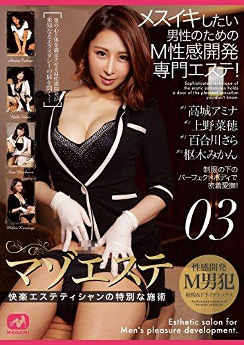 マゾエステ 快楽エステティシャンの特別な施術 03 MEGAMI [DVD]