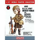 ファインモールド 1/12? ワールドファイターコレクション W.W.2ソビエト陸軍女性兵士・ターニャ プラモデル FT4