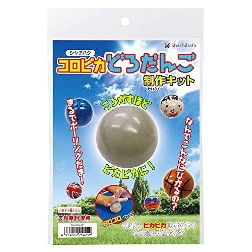 レンズ複製する議題シヤチハタ コロピカどろだんご制作キット  TMN-SHHD1