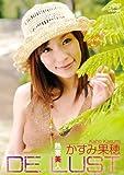 かすみ果穂/DE LUST 熱帯美人 [DVD]