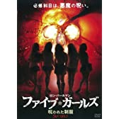 ファイブ・ガールズ 呪われた制服 [DVD]