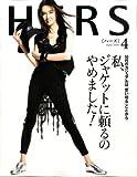 HERS (ハーズ) 2009年 04月号 [雑誌]