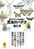 ヤマケイ文庫 教えてゲッチョ先生! 昆虫のハテナ