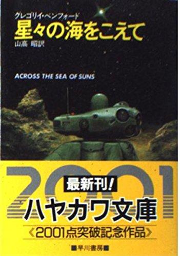 星々の海をこえて (ハヤカワ文庫SF)の詳細を見る