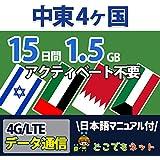 【お急ぎ便】中東 多国 プリペイド SIMカード 4G/LTE データ通信 Middle East【通信専門店どこでもネット厳選】 (4か国 1.5GB/15日 (UAE・バーレーン・イスラエル・クウェート))