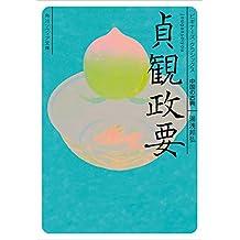 貞観政要 ビギナーズ・クラシックス 中国の古典 (角川ソフィア文庫)