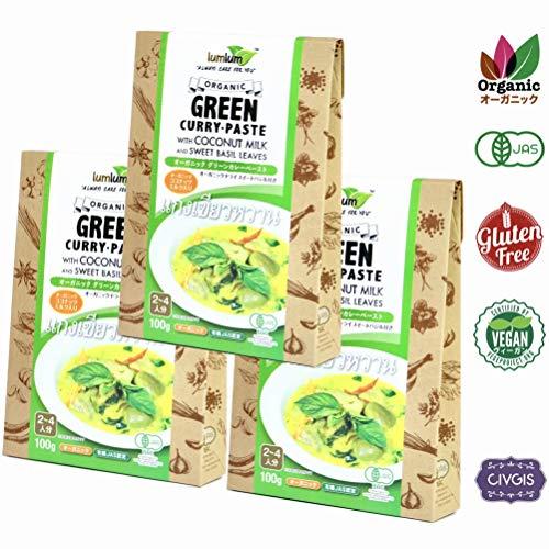チブギス&ラムラム 有機JAS認定 グリーンカレー ペースト 100g x 3個セット オーガニック グルテンフリー ヴィーガン タイ料理 CIVGIS & lumlum Organic Green Curry Paste
