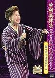 中村美律子デビュー30周年記念コンサート ~歌う門には福来たる~ [DVD]