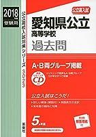 愛知県公立高等学校  CD付 2018年度受験用赤本 3023 (公立高校入試対策シリーズ)