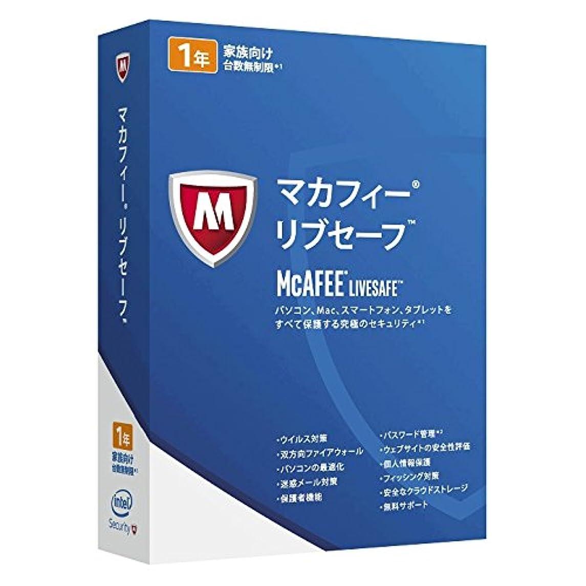 部族移行する赤道マカフィー リブセーフ   1年版   台数無制限   Win/Mac/iOS/Android対応