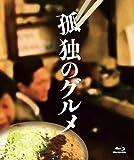 孤独のグルメBlu-ray BOX[Blu-ray/ブルーレイ]