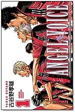 ANGEL VOICE 1 (少年チャンピオン・コミックス) Kindle版
