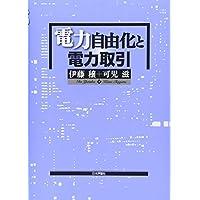 電力自由化と電力取引 (横浜商科大学学術叢書)