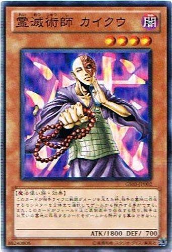 遊戯王OCG 霊滅術師 カイクウ ノーマル GS03-JP002