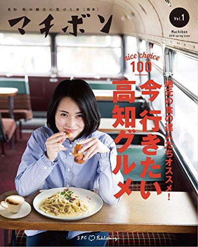 マチボン 高知vol.1 発売日