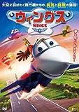 ウィングス [DVD]