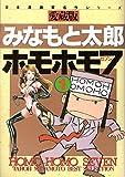 ホモホモ7 / みなもと 太郎 のシリーズ情報を見る