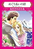 めぐりあいの絆:傲慢弁護士との愛の再生 (ハーレクインコミックス)