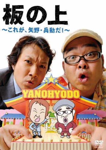 板の上~これが、矢野・兵動だ!~[DVD]