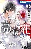 高嶺と花 13 (花とゆめコミックス)