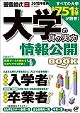 2018(平成30)年度用 大学の真の実力 情報公開BOOK(旺文社ムック)