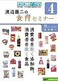 渡辺雄二の食育セミナー�C「消費者を欺く添加物、食費者を欺く食品」