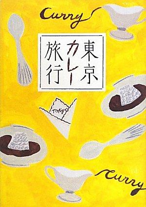 東京カレー旅行の詳細を見る