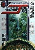 コミックマスターJ 5 (ヤングキングコミックス)