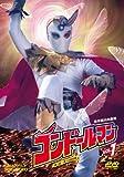 コンドールマン Vol.1[DVD]