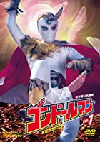 コンドールマン Vol.1 [DVD]