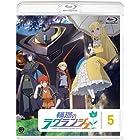 輪廻のラグランジェ 5 [Blu-ray]