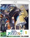 輪廻のラグランジェ 5[Blu-ray/ブルーレイ]
