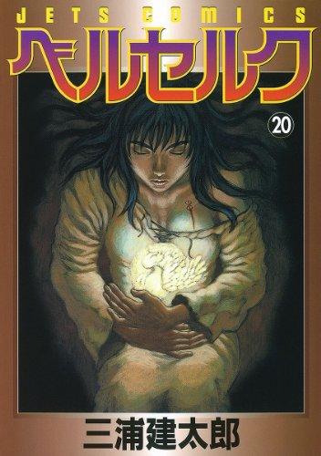 ベルセルク 20 (ジェッツコミックス)
