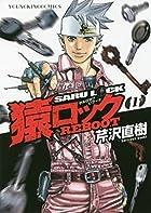 猿ロック REBOOT 第01巻