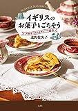イギリスのお菓子とごちそう アガサ・クリスティーの食卓 画像