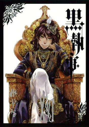 黒執事(16) (Gファンタジーコミックス)の詳細を見る