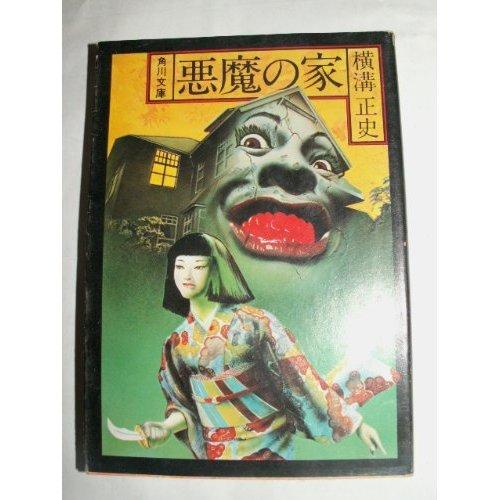 悪魔の家 (角川文庫 緑 304-57)の詳細を見る