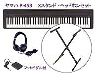 【Xスタンド KS100B + ヘッドホン セット】 YAMAHA/ヤマハ P-series P-45 B 電子ピアノ 黒/ブラック
