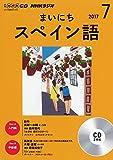 NHK CD ラジオ まいにちスペイン語 2017年7月号 (語学CD)