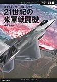 【ミリタリー選書7】21世紀の米軍戦闘機 (最強のファイター王国・アメリカ)