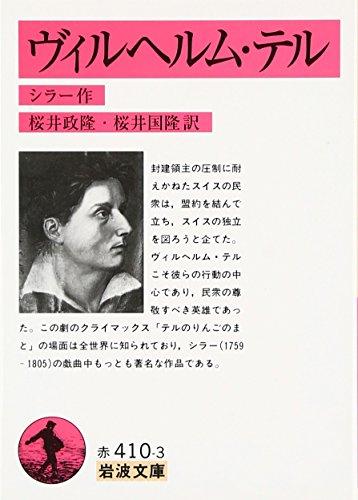 ヴィルヘルム・テル (岩波文庫 赤 410-3)