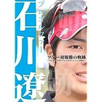 プロゴルファー石川遼 ツアー初優勝の軌跡 ~マイナビABCチャンピオンシップ2008~