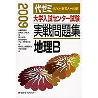大学入試センター試験実戦問題集 地理B 2009