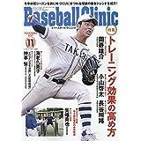 Baseball Clinic(ベースボール・クリニック) 2021年11月号 [特集:トレーニング効果の高め方]