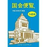 国会便覧 145版 新版