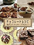 チョコレートレシピ 生チョコ・クッキー・ブラウニー (ボブとアンジーebook)