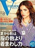 Vingtaine (ヴァンテーヌ) 2007年 08月号 [雑誌]