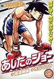 あしたのジョー 東洋チャンピオン、金竜飛の過去!編 (講談社プラチナコミックス)