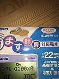カシオ百ます計算電卓 EN-100S-N